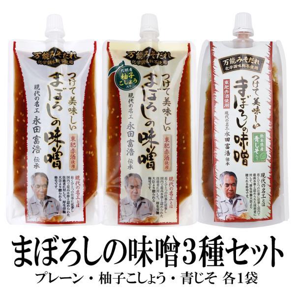 【3種セット】万能みそだれ-つけて美味しい-まぼろしの味噌3種セット 送料無料 化学調味料不使用 みそだれ 現代の名工