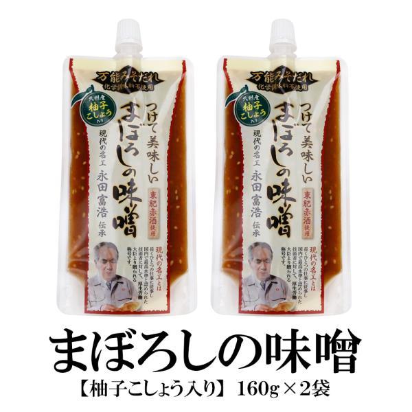 【柚子こしょう】万能みそだれ柚子こしょう-つけて美味しい-まぼろしの味噌柚子こしょう入り 160g×2袋 送料無料 化学調味料不使用 みそだれ 現代の名工