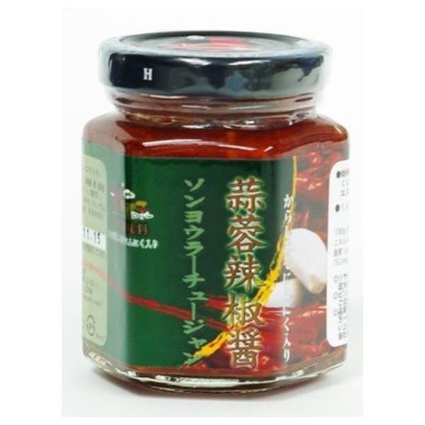 横浜中華街 老騾子 蒜蓉辣椒醤<にんにく入りラージャオジャン>「中華風からしみそ」110g、ミニサイズ、家庭用最適、いつもの料理にちょいたし♪