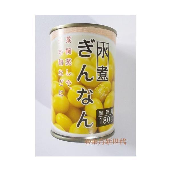 横浜中華街 ぎんなん 水煮 固形量:180g缶(内容総量:290g)茶碗蒸し、炒めものに・業務用♪