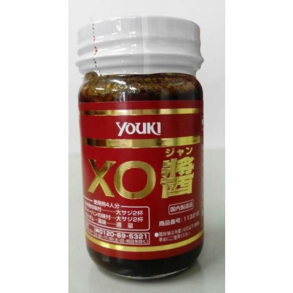 横浜中華街 ユウキ YOUKI XO醤 <エックスオージャン> 120g  高級中華調味料♪