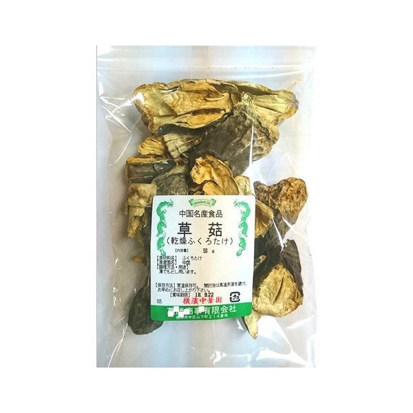 横浜中華街・業務用・乾燥ふくろたけ・草茹・袋茸(ソークー)50g、高級ふくろたけ・乾物♪