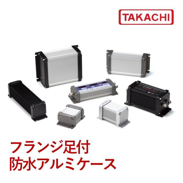 AW5-4-7E□□ AWP型 フランジ足付 防水・防塵アルミケース (シールド型) (2台以上で送料無料)