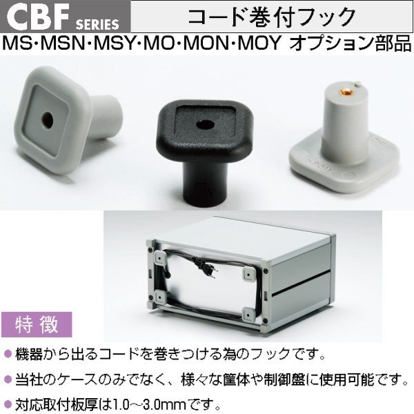 CBF-1B CBF型コード巻付フック 4個入(8セット以上で送料無料)