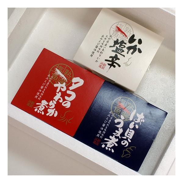 庄内浜の恵み3点セット タコのやわらか煮 ばい貝のうま煮 いか塩辛 冷凍便|shounai-iimonoya