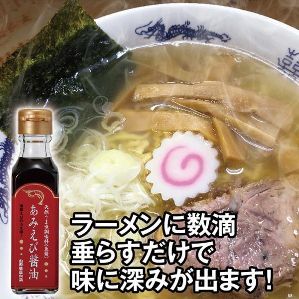 あみえび調味料4点セット|shounai-iimonoya|03
