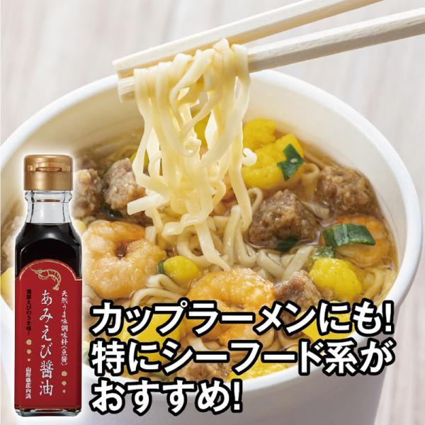 あみえび調味料4点セット|shounai-iimonoya|04