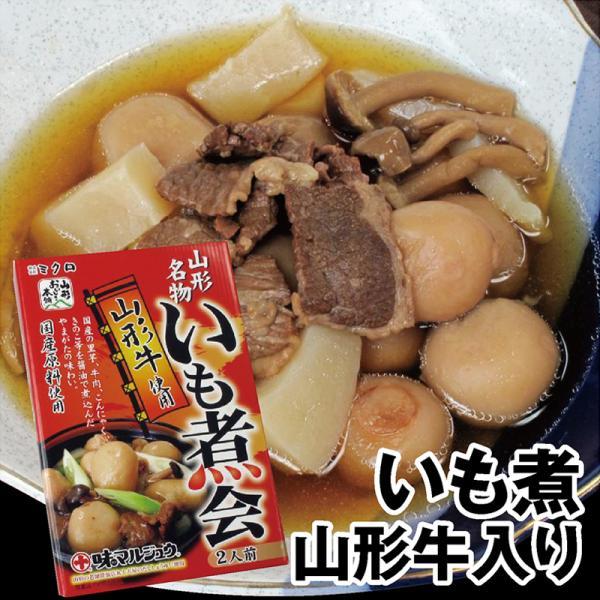 山形名物いも煮セット 山形牛入り(1箱)|shounai-iimonoya