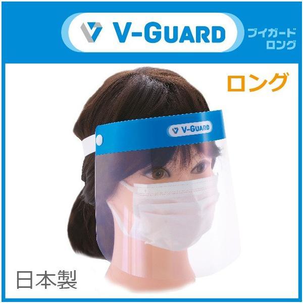 【翌日出荷】日本製フェイスシールド「V-Guard」ブイガード<ロングサイズ> メガネ装着 男女兼用 軽量快適 低ストレス 在庫あり