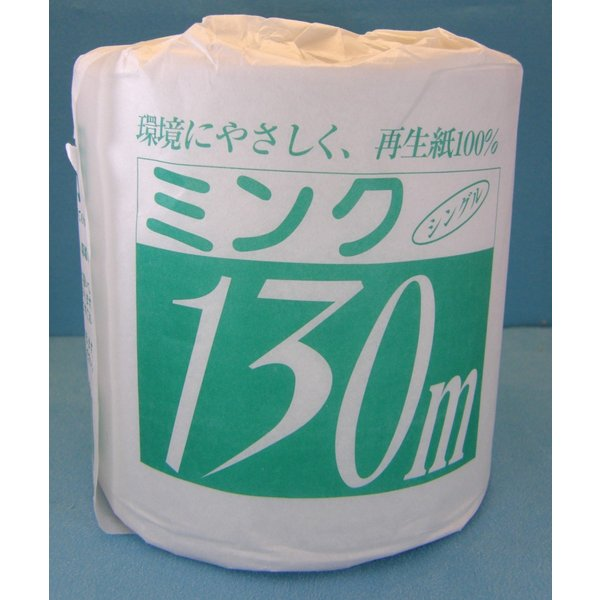 トイレットペーパー業務用 3倍巻 130M 芯なし 個包装【ミンク芯なし130M】シングル 業務用 1ケース60個入り showa-shokai