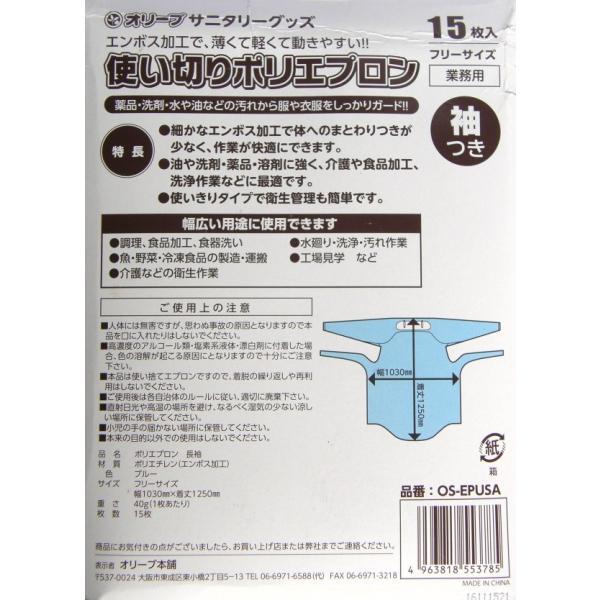 【使い切りポリエプロン(フリーサイズ)ブルー】 業務用 安い 15枚x10箱/ケース|showa-shokai|02