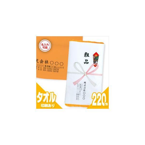 名入れタオル:新規用 日本製220匁カラータオルx120本セット(タオル印刷あり:型代込み+のし紙印刷+ポリ袋入加工) 「メーカ直送:代引不可」