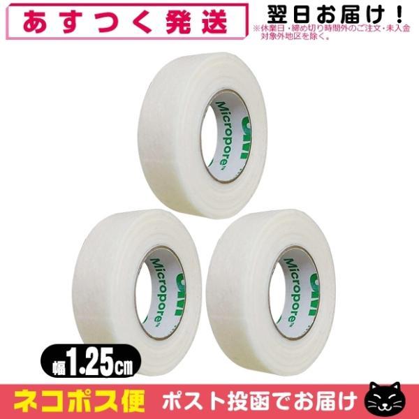 メディカルテープ 3M マイクロポア サージカルテープ 不織布 ホワイト(白) (全長9.1mx幅1.25cm) x3ロール 「ネコポス発送」「当日出荷」