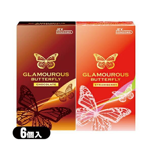 ティーンのためのコンドーム JEX グラマラスバタフライ チョコレート・ストロベリー(各6個入) 選択可能+レビューで選べるおまけ付 「当日出荷」「cp3」