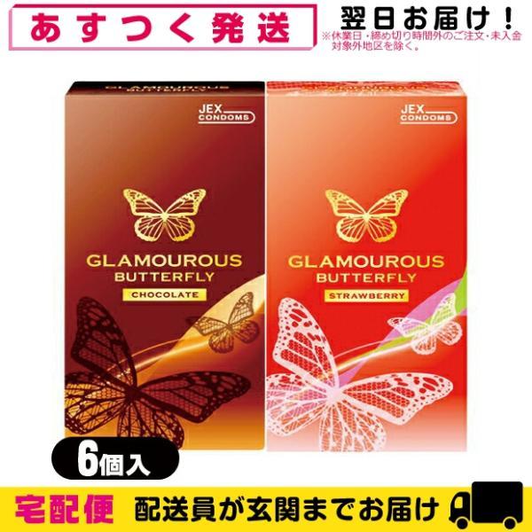 ティーンのためのコンドーム JEX グラマラスバタフライ チョコレート・ストロベリー(各6個入) 選択可能+レビューで選べるおまけ付「cp3」