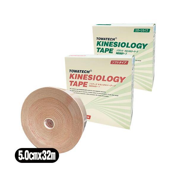 テーピング スポーツ トワテック(TOWATECH) 業務用 キネシオロジーテープ(スポーツ・ソフト選択) 5cmx32mx1巻+レビューで選べるおまけ付 「当日出荷」「cp1」