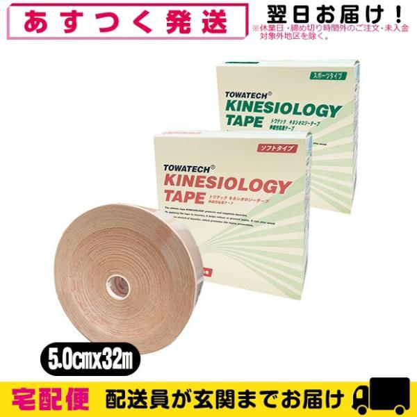 テーピング スポーツ トワテック(TOWATECH) 業務用 キネシオロジーテープ(スポーツ・ソフト選択) 5cmx32mx1巻+レビューで選べるおまけ付「cp1」