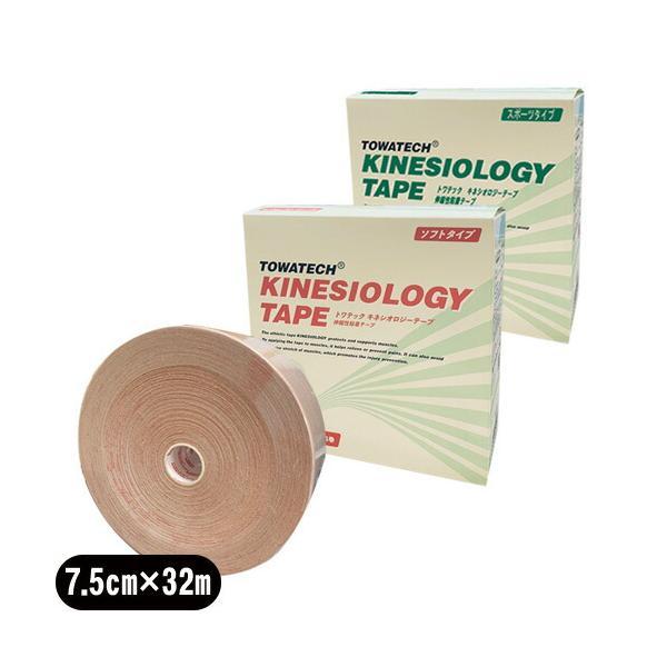 テーピング スポーツ トワテック(TOWATECH) 業務用 キネシオロジーテープ(スポーツ・ソフト選択) 7.5cmx32mx1巻+レビューで選べるおまけ付 「当日出荷」