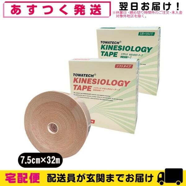 テーピング スポーツ トワテック(TOWATECH) 業務用 キネシオロジーテープ(スポーツ・ソフト選択) 7.5cmx32mx1巻+レビューで選べるおまけ付