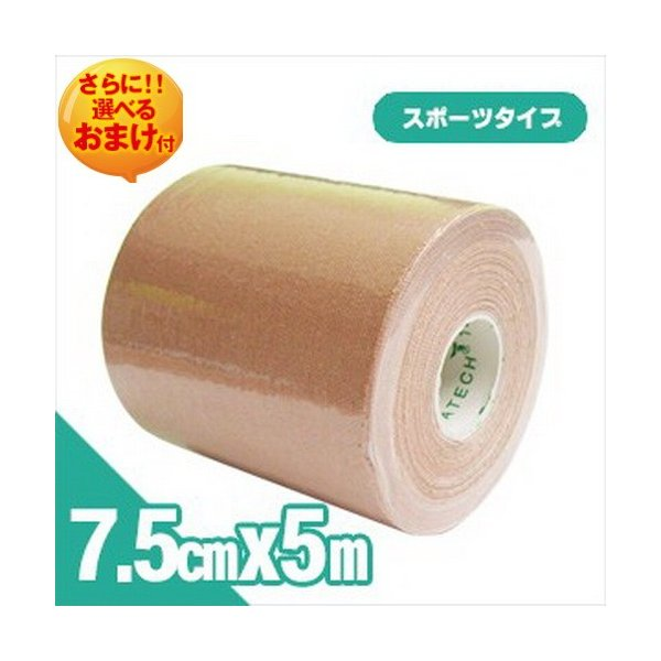 テーピング スポーツ トワテック(TOWATECH) キネシオロジーテープ(スポーツ・ソフト選択) 7.5cmx5mx1巻+レビューで選べるおまけ付 「当日出荷」