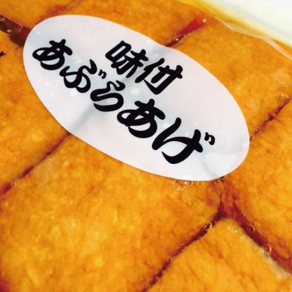 味付いなり いなり寿司用 味付け油揚げ 40枚入 業務用|showa9969