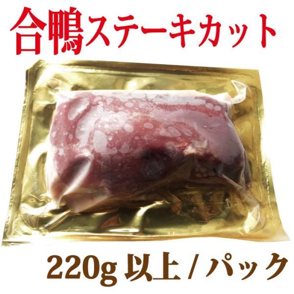 合鴨 肉 ロース ステーキカット 220g-240g/パック ハンガリー産 鴨肉 冷凍