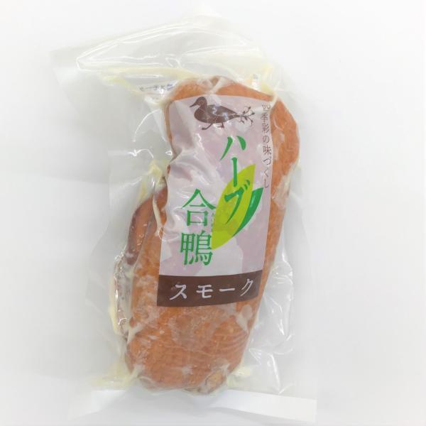 四季彩の味づくし ハーブ合鴨スモーク 約200g 冷凍 燻製肉