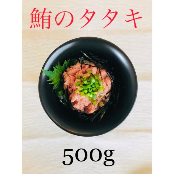 鮪たたき 500g 冷凍 ネギトロ まぐろのたたき キハダマグロ メバチマグロ