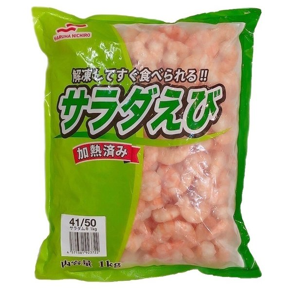 マルハニチロ サラダえび 1kg 冷凍 業務用 41/50サイズ