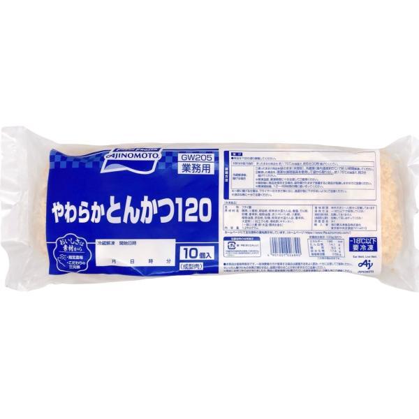 味の素 やわらかとんかつ120(120g×10個入)冷凍 AJINOMOTO 業務用