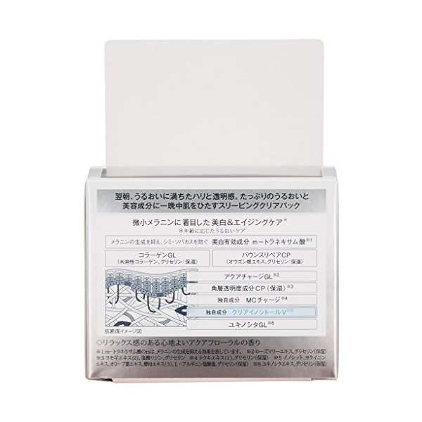 エリクシール ホワイト スリーピングクリアパック C 105g【医薬部外品】 showpro 02