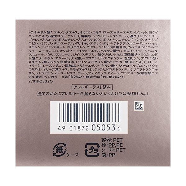 エリクシール ホワイト スリーピングクリアパック C 105g【医薬部外品】 showpro 03