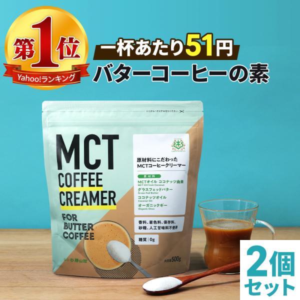 《10%OFF》仙台勝山館 MCTコーヒークリーマー 大容量 500g 2個セット   MCTオイル オーガニックギー グラスフェッドバター ココナッツオイル配合