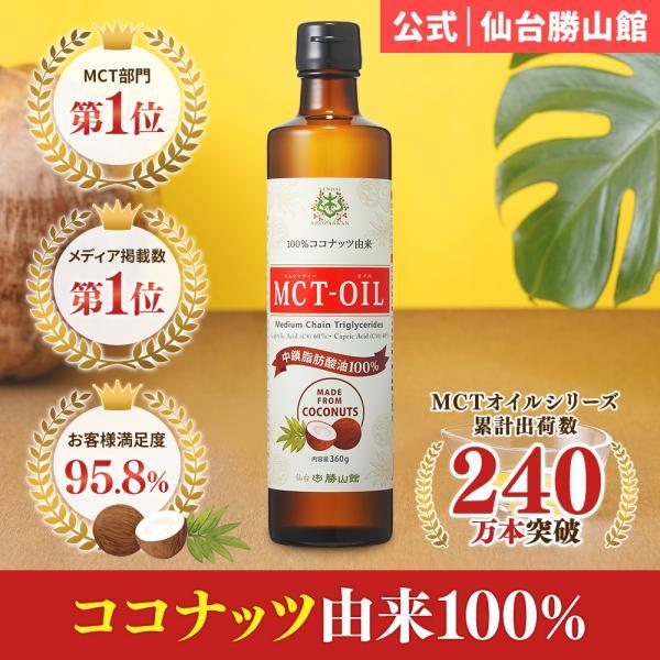 仙台勝山館MCTオイル360g  公式 中鎖脂肪酸油無味無臭ココナッツ由来100%MCTOILエムシーティ