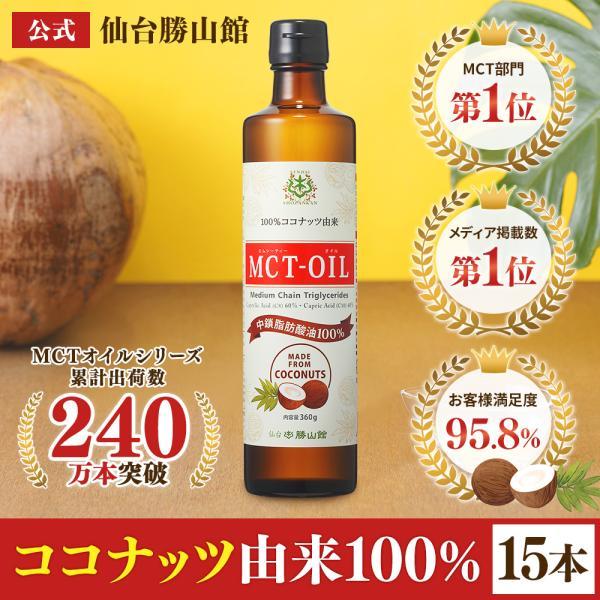 仙台勝山館 MCTオイル 360g 15本セット   ココナッツ 由来 糖質制限 ダイエット 無味無臭 公式 バターコーヒー に