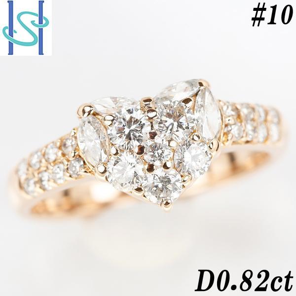 【SH45984】ダイヤモンド リング 0.82ct K18ピンクゴールド ハート【中古】|sht-ys