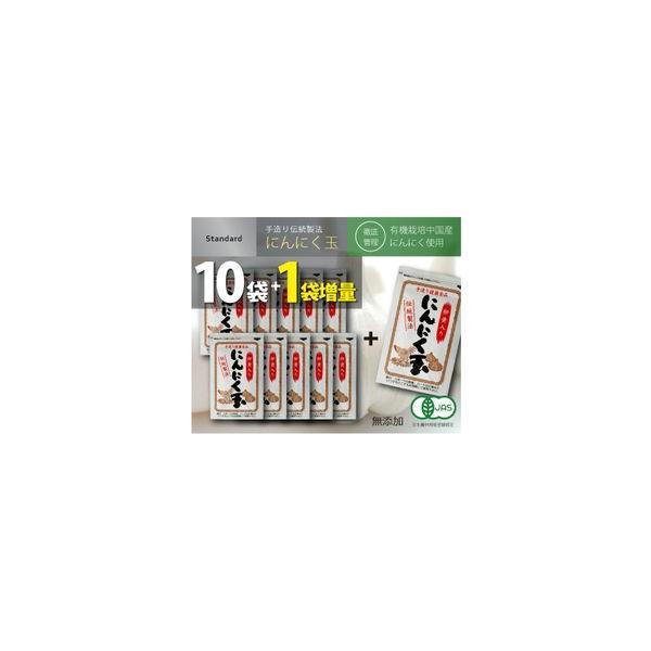 有機栽培中国産にんにく使用 にんにく玉(にんにく卵黄)60粒入セット 11袋セット(10袋+1袋おまけ) にんにく玉本舗
