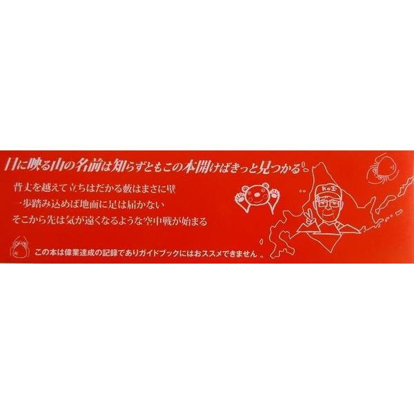 ついにやった!前人未到の1594山・北海道「Ko玉の登山登頂記」|shugakuso|02
