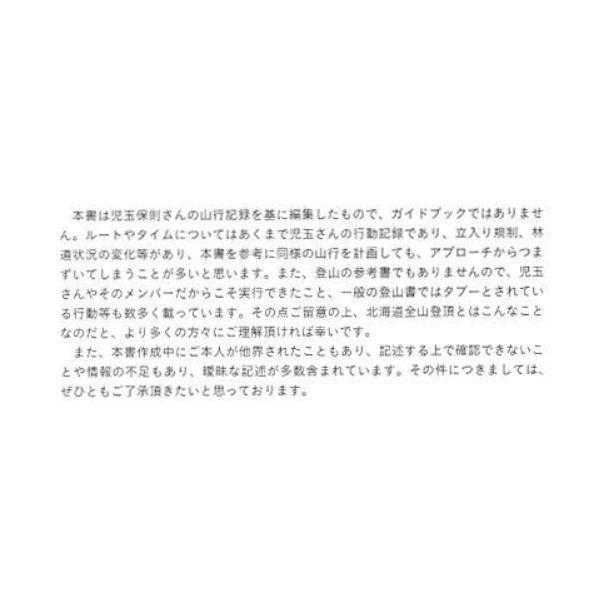 ついにやった!前人未到の1594山・北海道「Ko玉の登山登頂記」|shugakuso|03