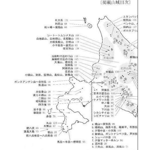 ついにやった!前人未到の1594山・北海道「Ko玉の登山登頂記」|shugakuso|04