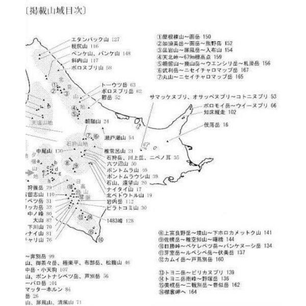 ついにやった!前人未到の1594山・北海道「Ko玉の登山登頂記」|shugakuso|05