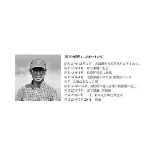 ついにやった!前人未到の1594山・北海道「Ko玉の登山登頂記」|shugakuso|07