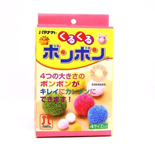くるくるボンボン(4サイズ入り)