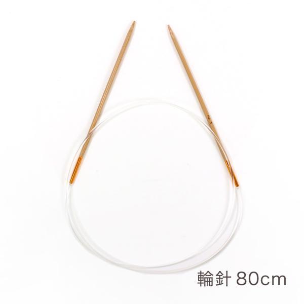 マミー 輪針 80cm 3号・4号・5号 編み針 あみ針 トーカイ あみもの 編み物道具  夏祭  