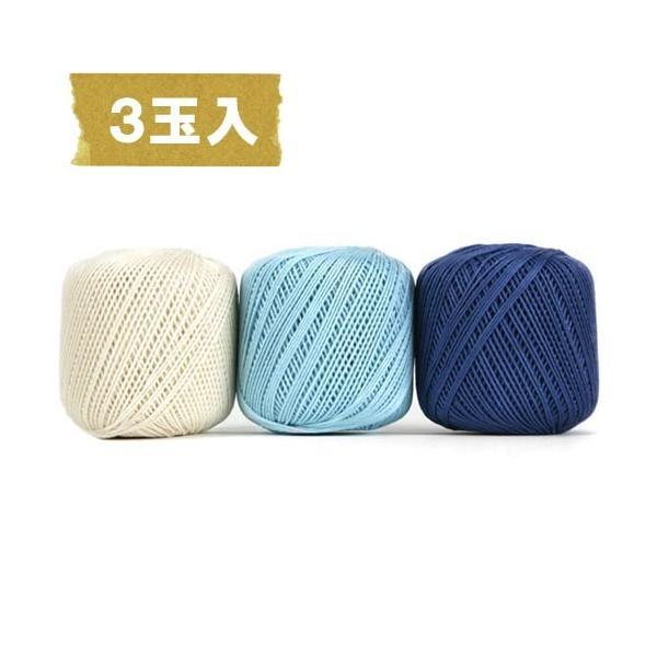毛糸 ウイスター ソフトレース糸 #20 3玉パック | 毛糸 手芸 ハンドメイド トーカイ