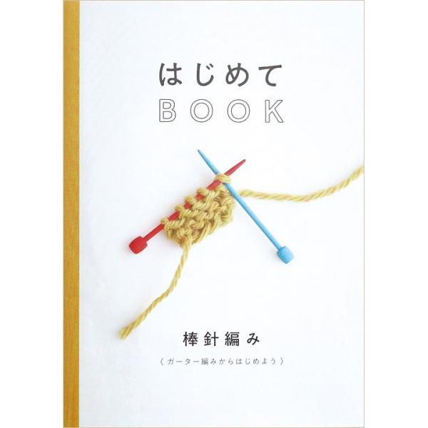 ダルマ はじめてBOOK<棒針編み>|書籍 本 図書 初心者向き