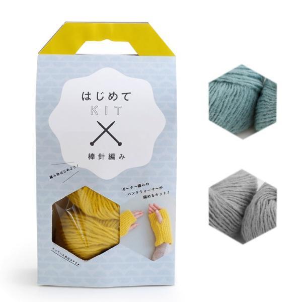 ダルマ はじめてKIT<棒針編み>|初心者向き 編み方解説本 編み針 毛糸