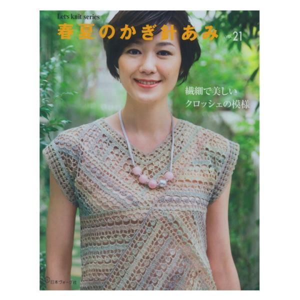 春夏のかぎ針あみ vol.21 本 図書 書籍 あみもの ニット かぎ針編み shugale1