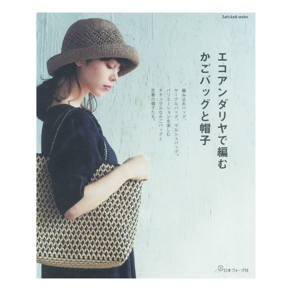エコアンダリヤで編むかごバッグと帽子|本 図書 書籍 あみもの かごバッグ|shugale1