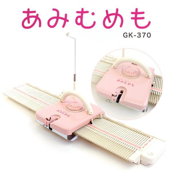 あみむめも GK-370|編み機 機械編み 編み物用品 用具 あみもの ニット| 夏祭 |